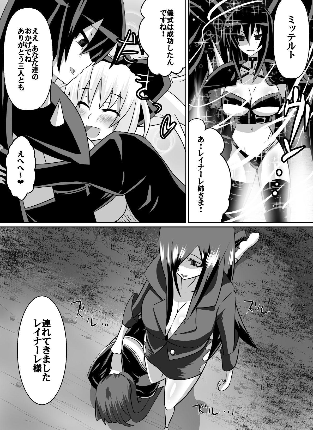 Benigami no Messatsuki ~Teki Onna ni Juurin Sareru Kouketsu Shoujo 11
