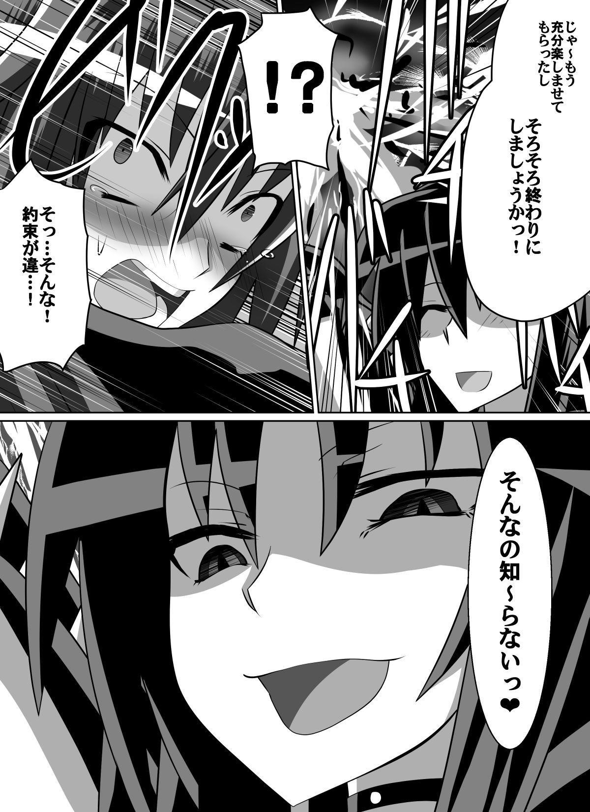 Benigami no Messatsuki ~Teki Onna ni Juurin Sareru Kouketsu Shoujo 22