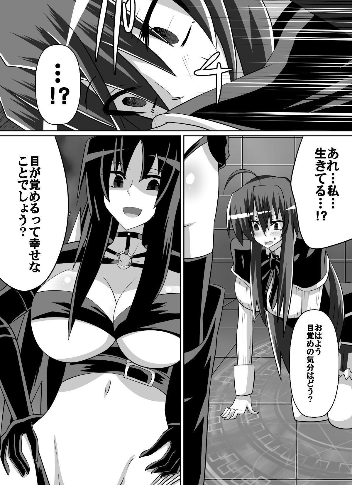 Benigami no Messatsuki ~Teki Onna ni Juurin Sareru Kouketsu Shoujo 26