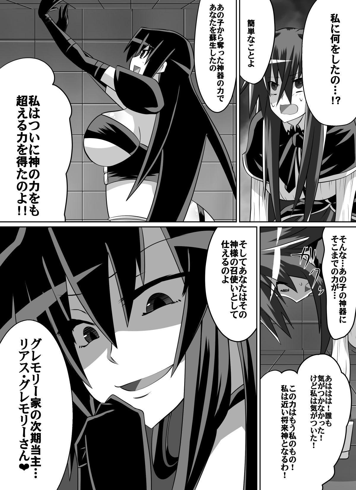 Benigami no Messatsuki ~Teki Onna ni Juurin Sareru Kouketsu Shoujo 27
