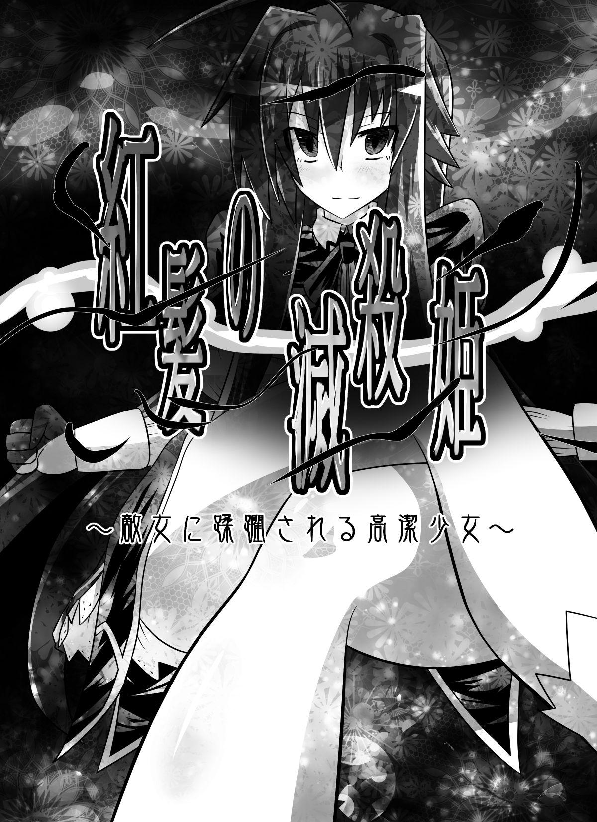 Benigami no Messatsuki ~Teki Onna ni Juurin Sareru Kouketsu Shoujo 2
