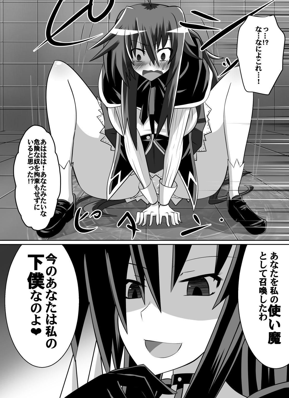 Benigami no Messatsuki ~Teki Onna ni Juurin Sareru Kouketsu Shoujo 29