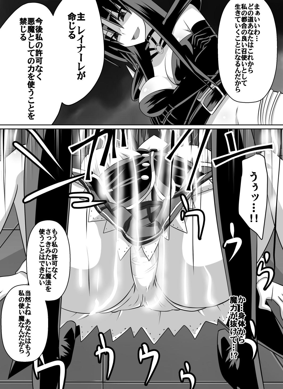 Benigami no Messatsuki ~Teki Onna ni Juurin Sareru Kouketsu Shoujo 32