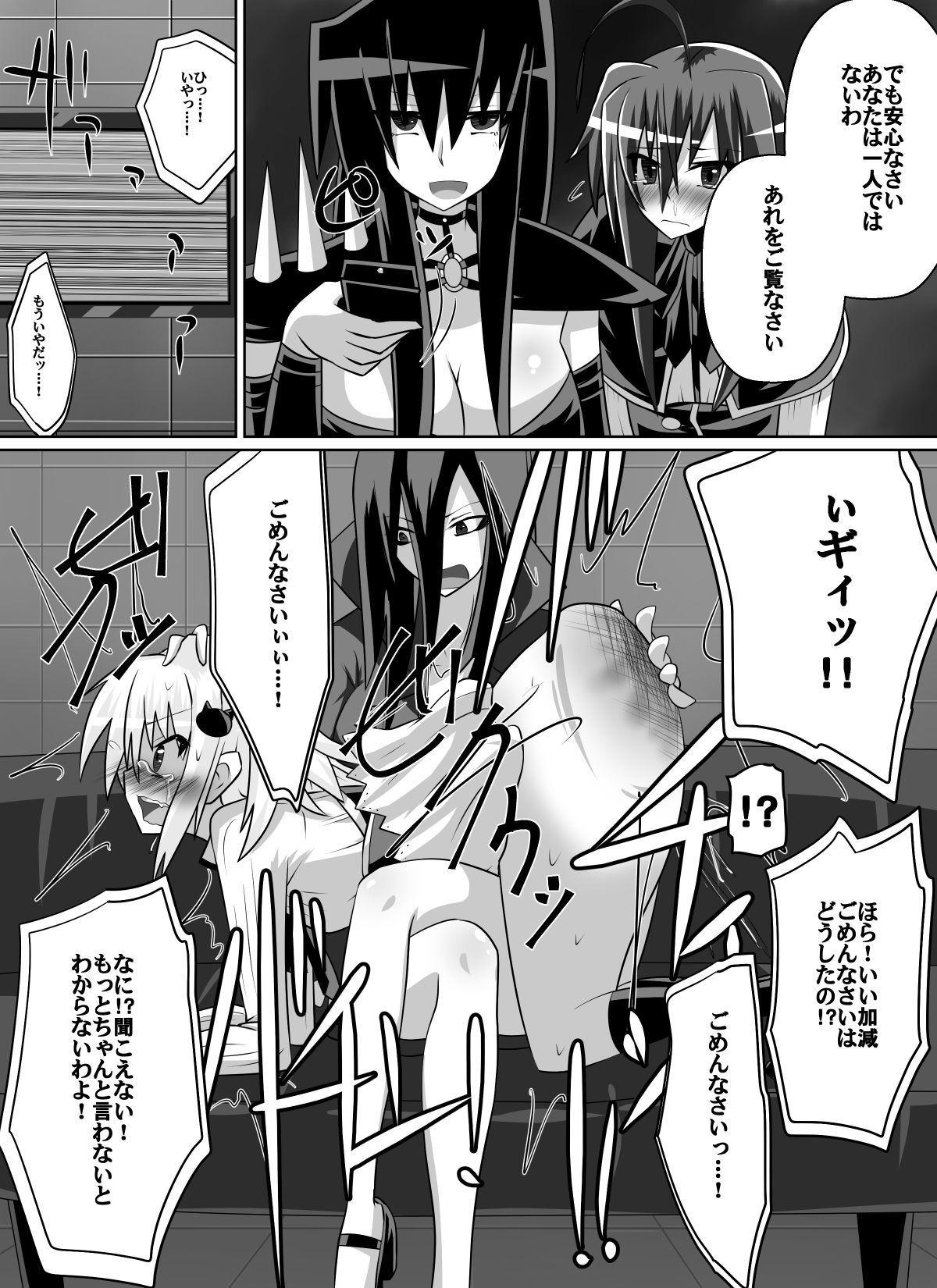 Benigami no Messatsuki ~Teki Onna ni Juurin Sareru Kouketsu Shoujo 33