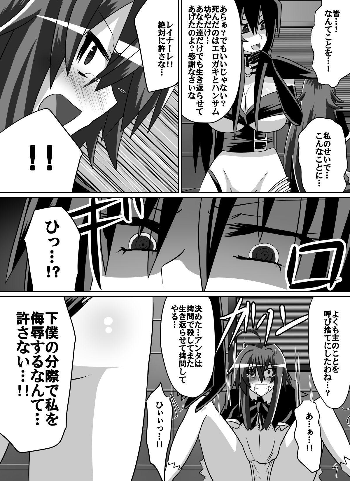 Benigami no Messatsuki ~Teki Onna ni Juurin Sareru Kouketsu Shoujo 37