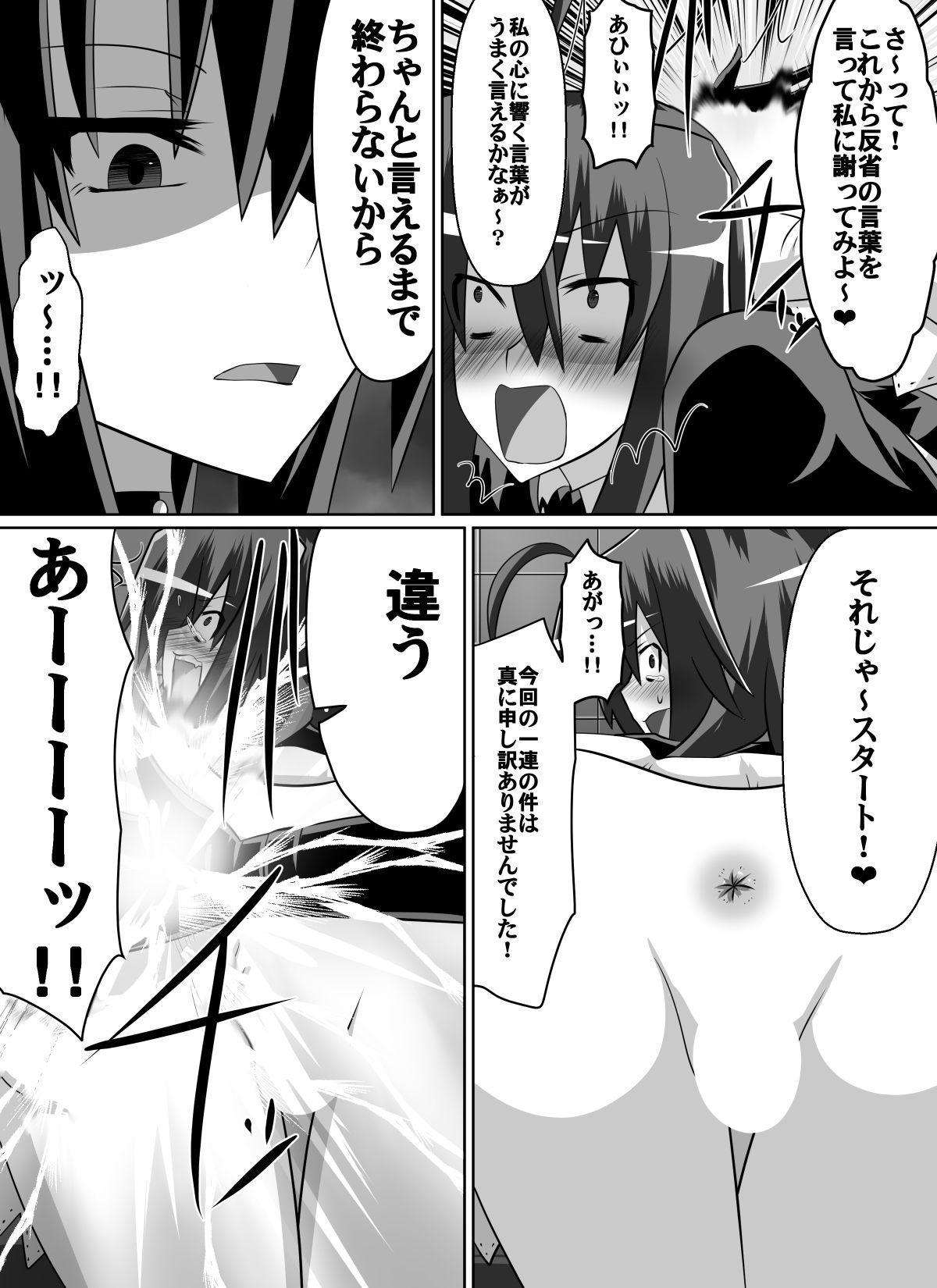 Benigami no Messatsuki ~Teki Onna ni Juurin Sareru Kouketsu Shoujo 42