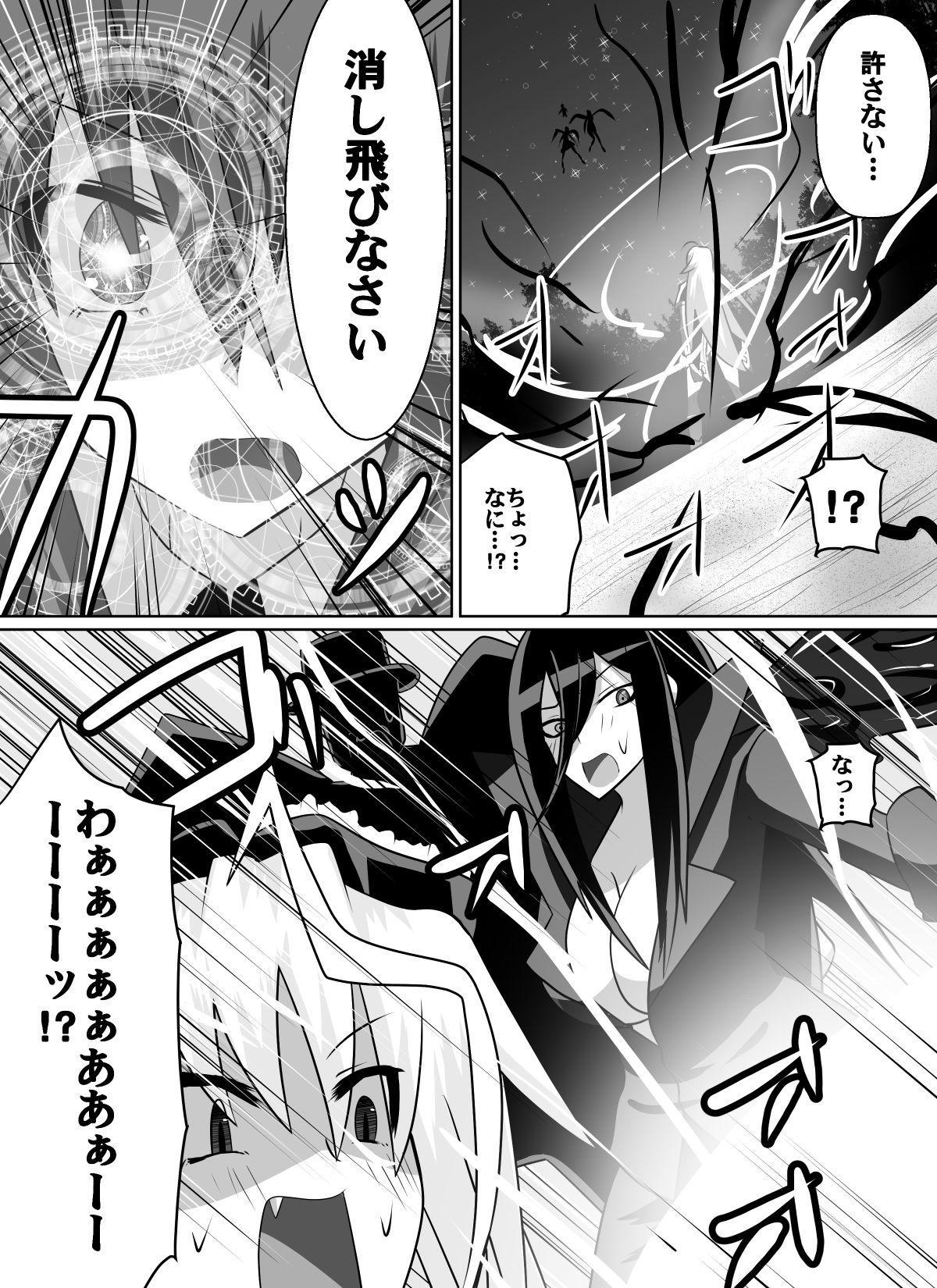 Benigami no Messatsuki ~Teki Onna ni Juurin Sareru Kouketsu Shoujo 4