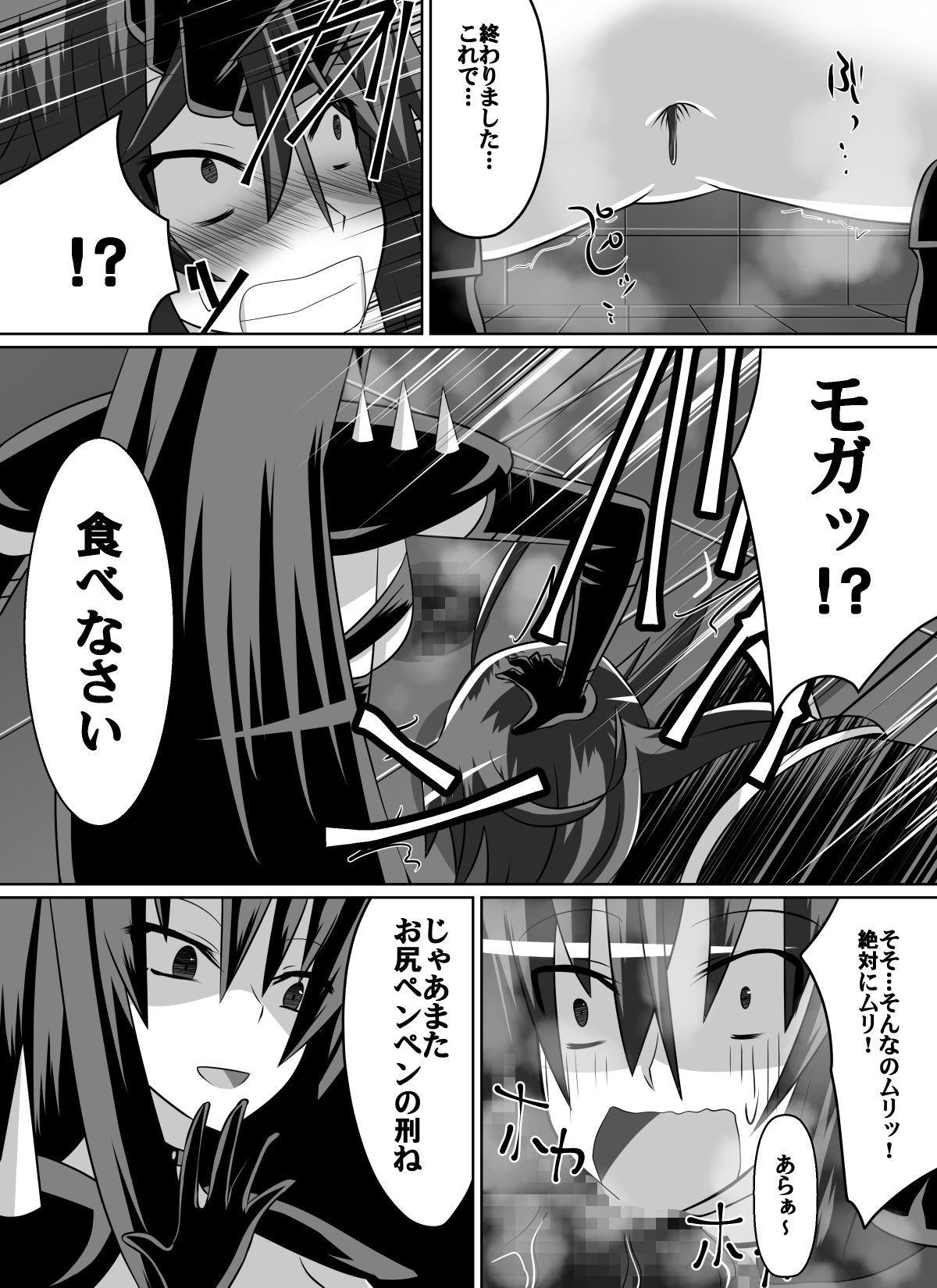 Benigami no Messatsuki ~Teki Onna ni Juurin Sareru Kouketsu Shoujo 50