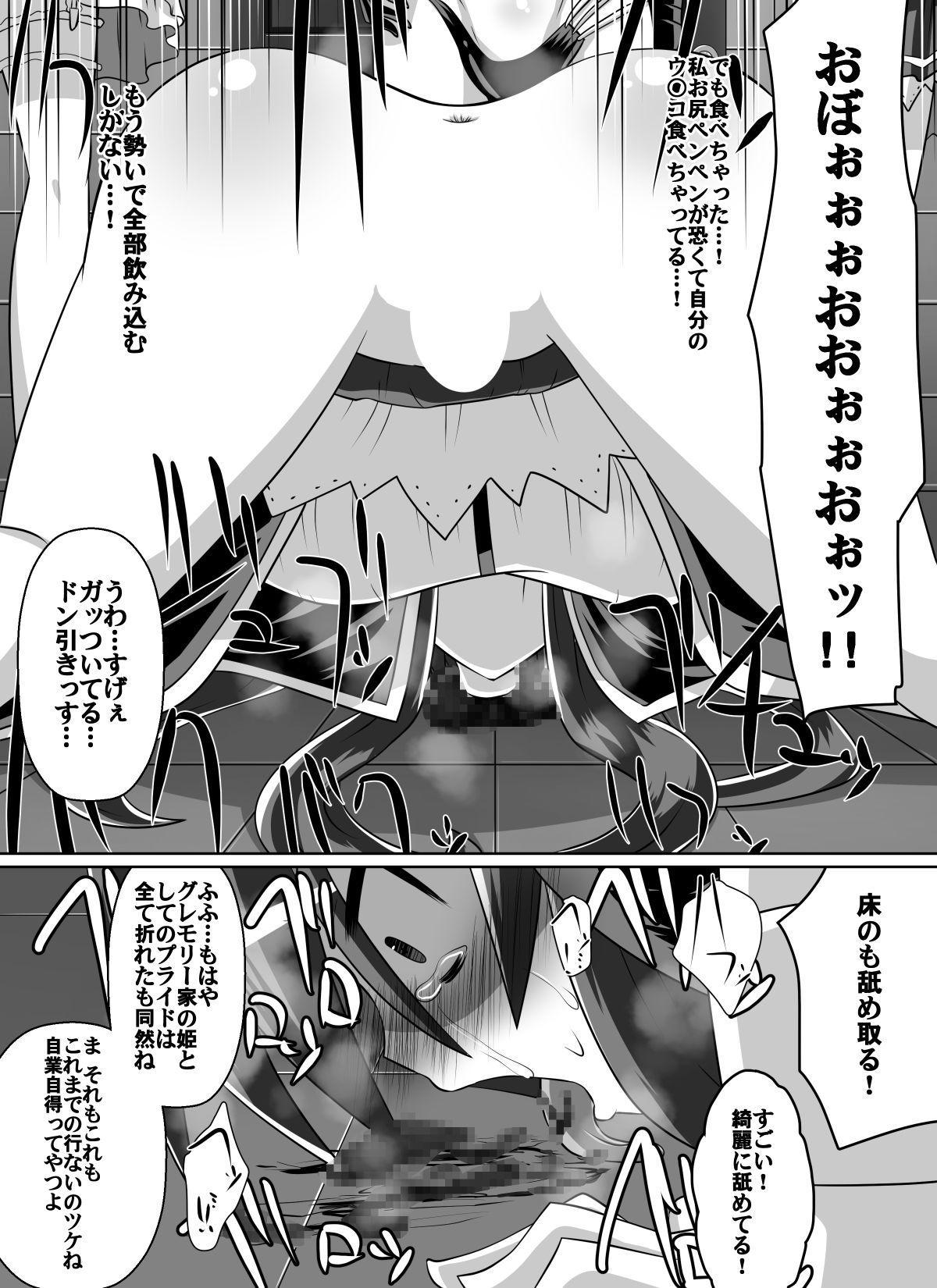 Benigami no Messatsuki ~Teki Onna ni Juurin Sareru Kouketsu Shoujo 52