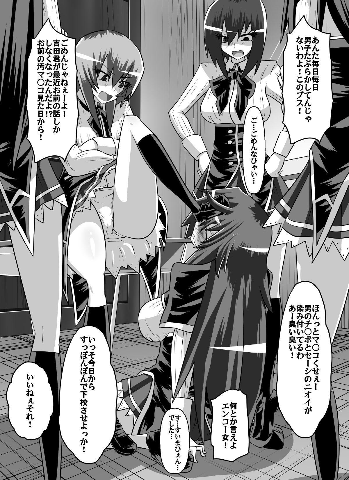 Benigami no Messatsuki ~Teki Onna ni Juurin Sareru Kouketsu Shoujo 59