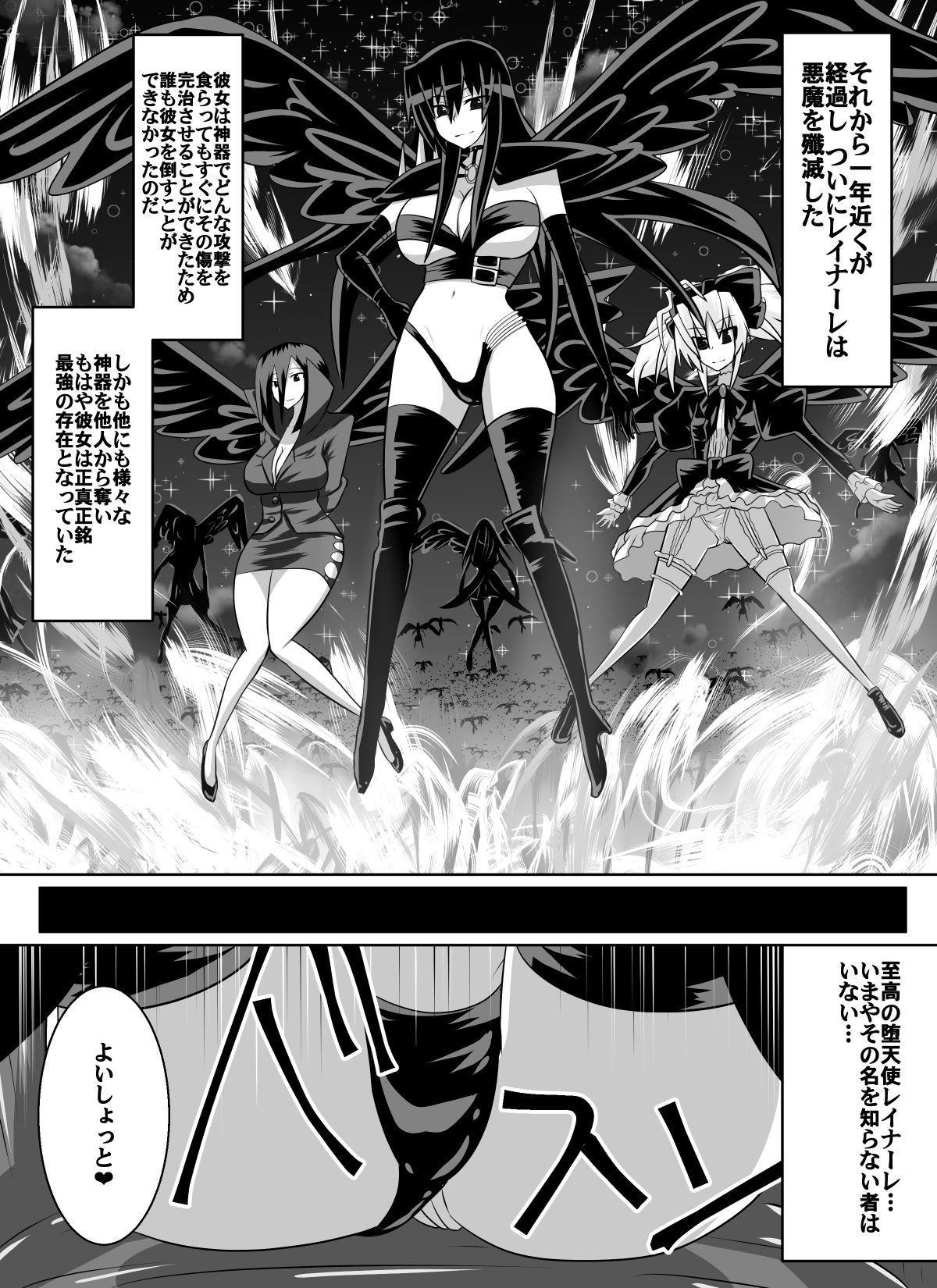 Benigami no Messatsuki ~Teki Onna ni Juurin Sareru Kouketsu Shoujo 67