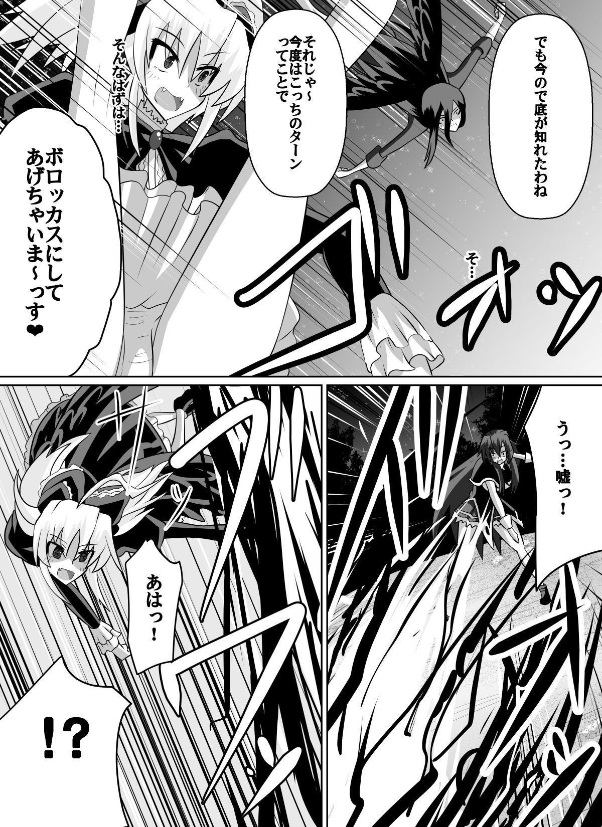 Benigami no Messatsuki ~Teki Onna ni Juurin Sareru Kouketsu Shoujo 6