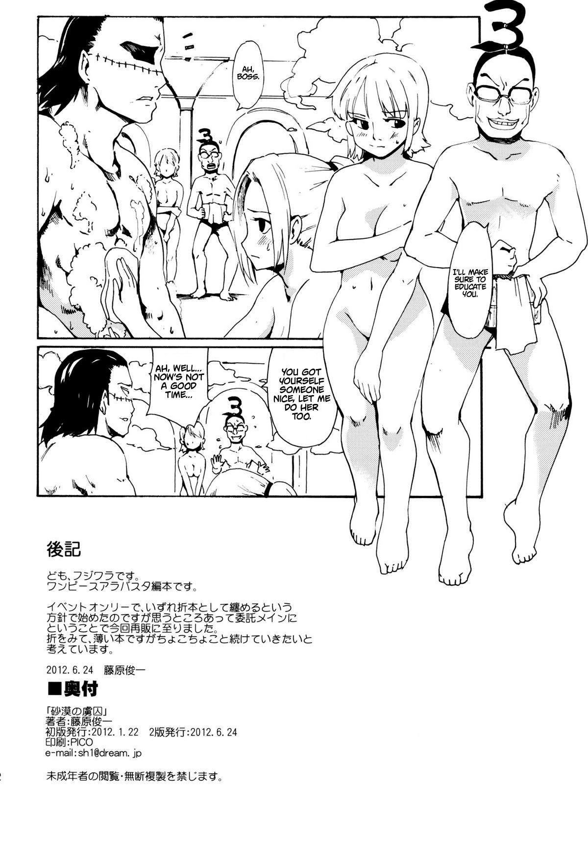 Sabaku no Ryoshuu 11