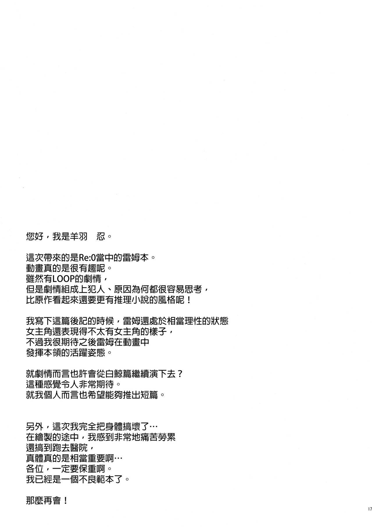 Rem kara Hajimeru Isei Kouyuu 15