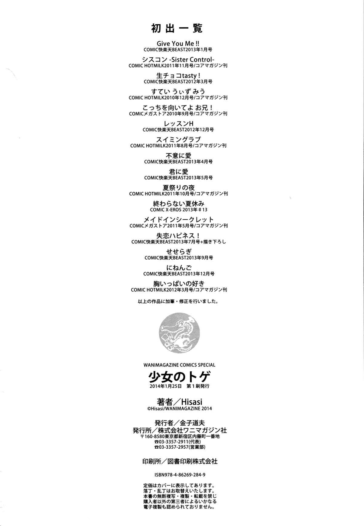 [Hisasi] Shoujo no Toge ~No girl without a thorn~ [English][Digital] + 8P Shousasshi 210