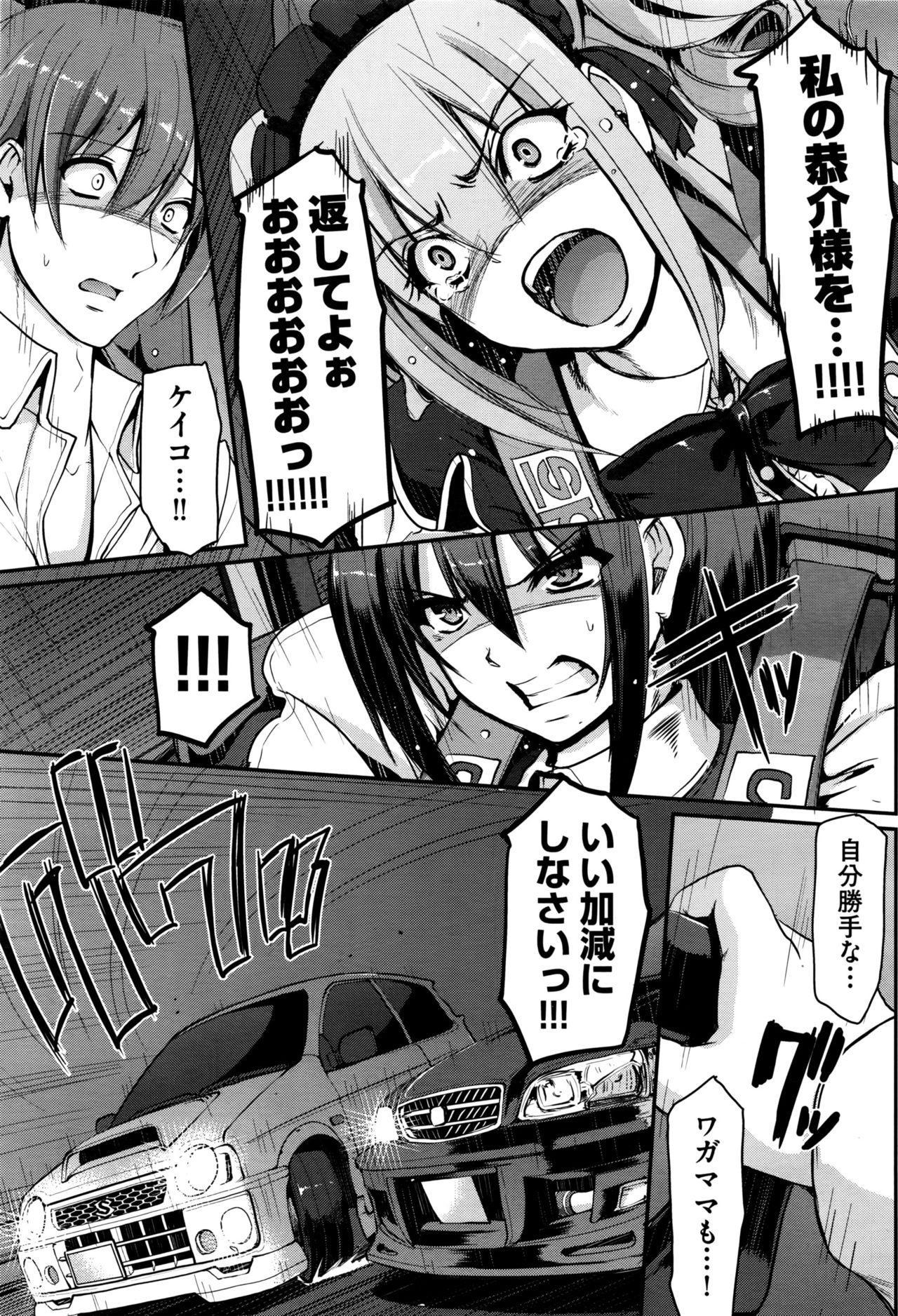 最速!!送迎メイドバトル!後篇 12