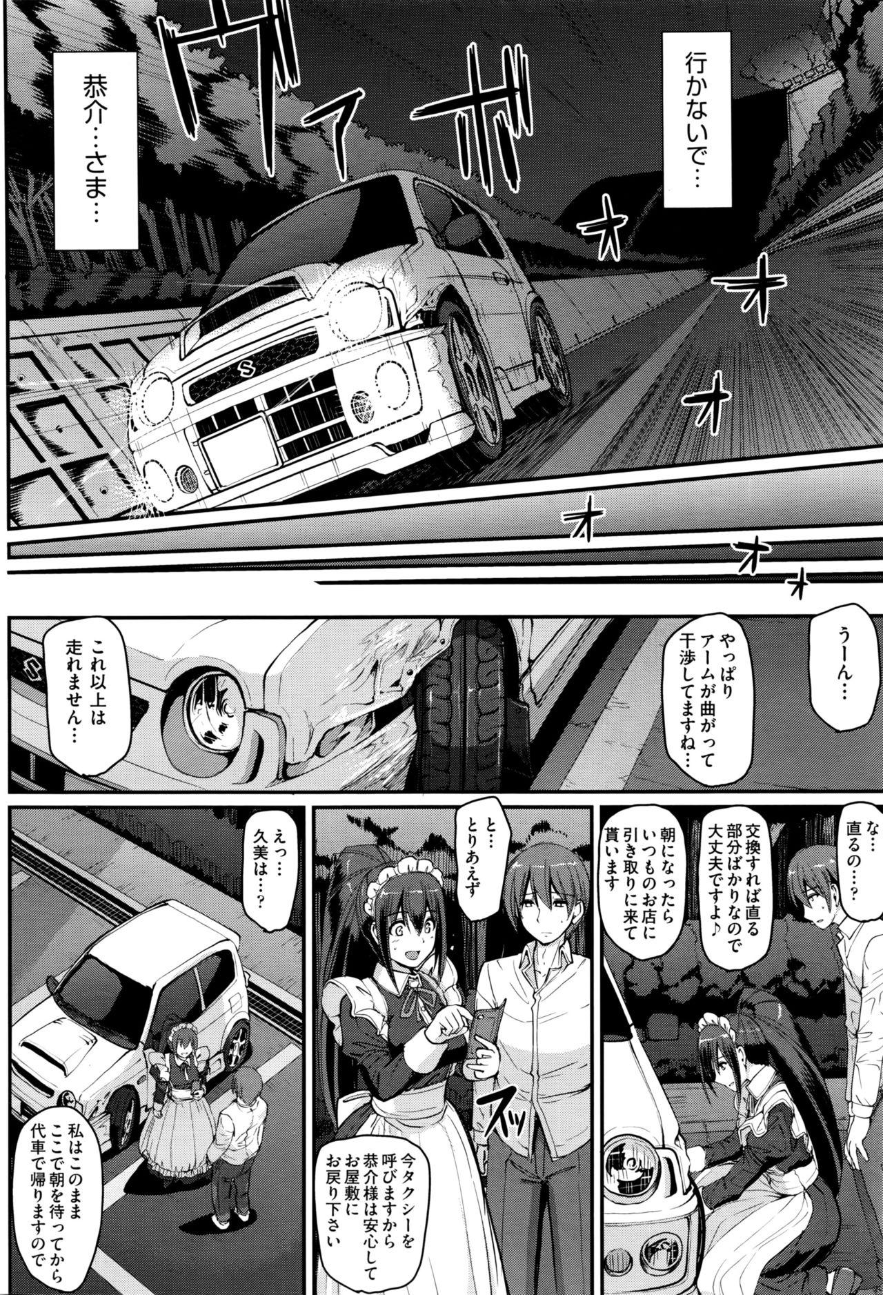 最速!!送迎メイドバトル!後篇 15