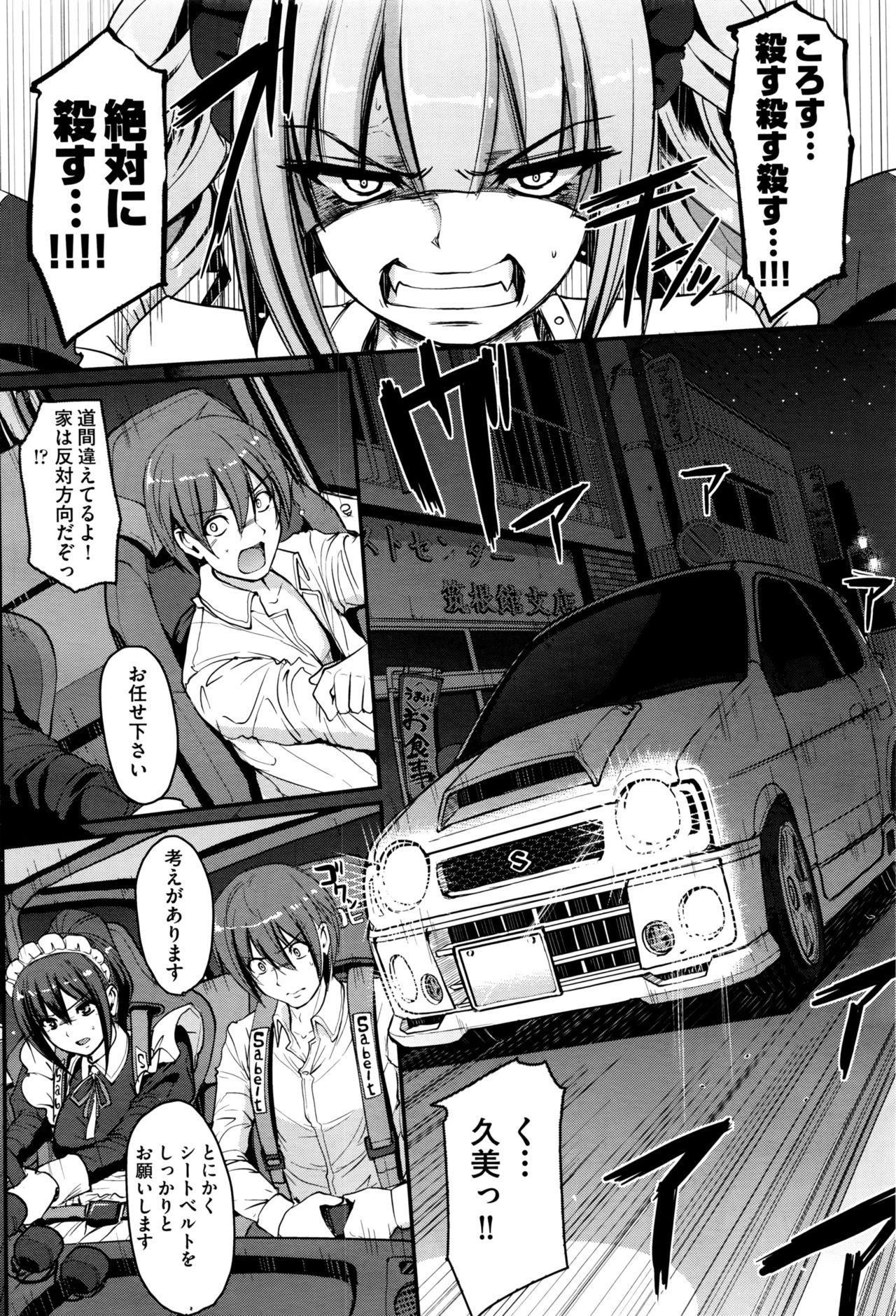 最速!!送迎メイドバトル!後篇 3