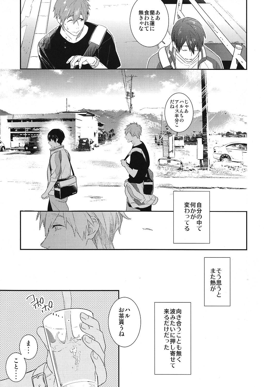 Koi to Byounetsu 7
