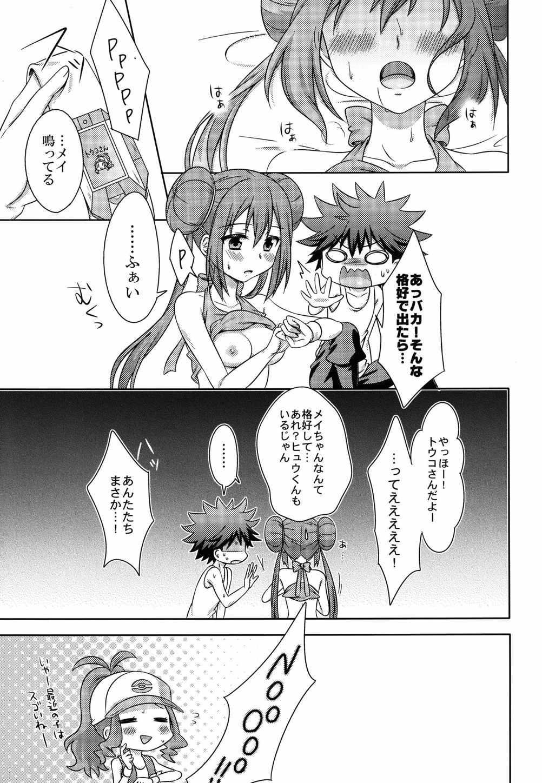 Ecchi na Onnanoko wa Suki desu ka? 23