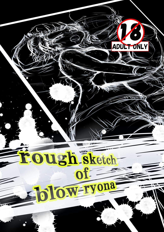 rough sketch of blow ryona 0
