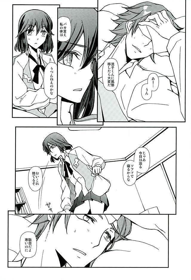 Soshite, Koi o Shiru 17