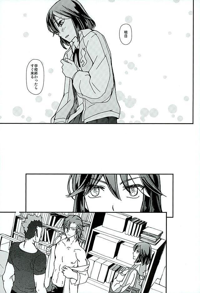 Soshite, Koi o Shiru 23
