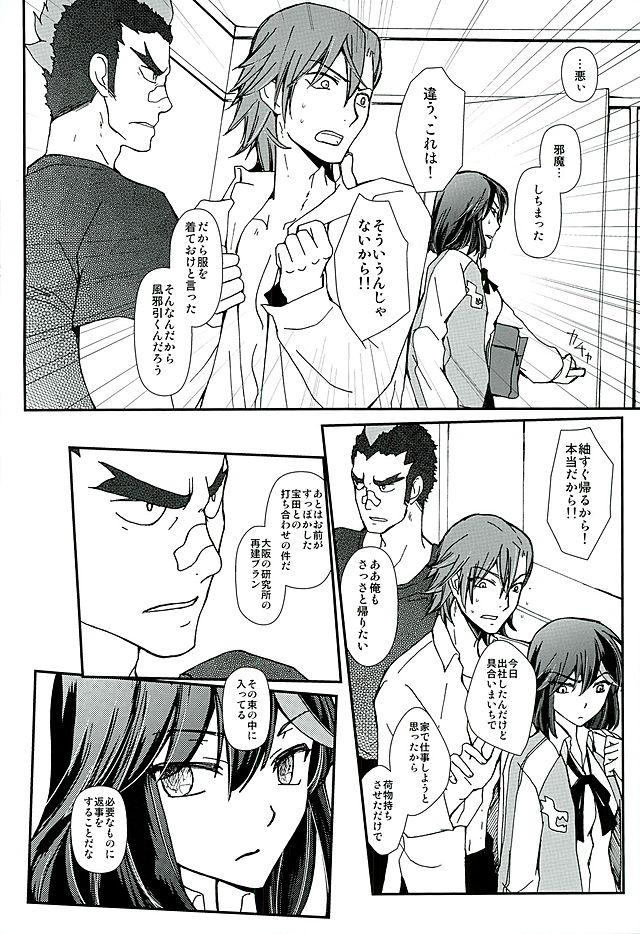 Soshite, Koi o Shiru 24