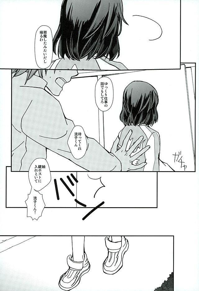 Soshite, Koi o Shiru 25