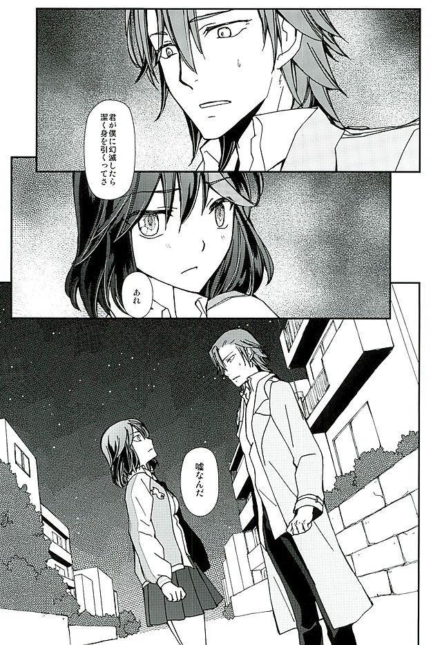 Soshite, Koi o Shiru 27
