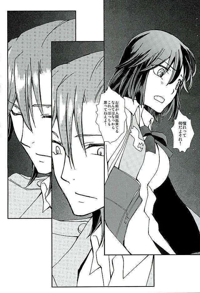 Soshite, Koi o Shiru 30