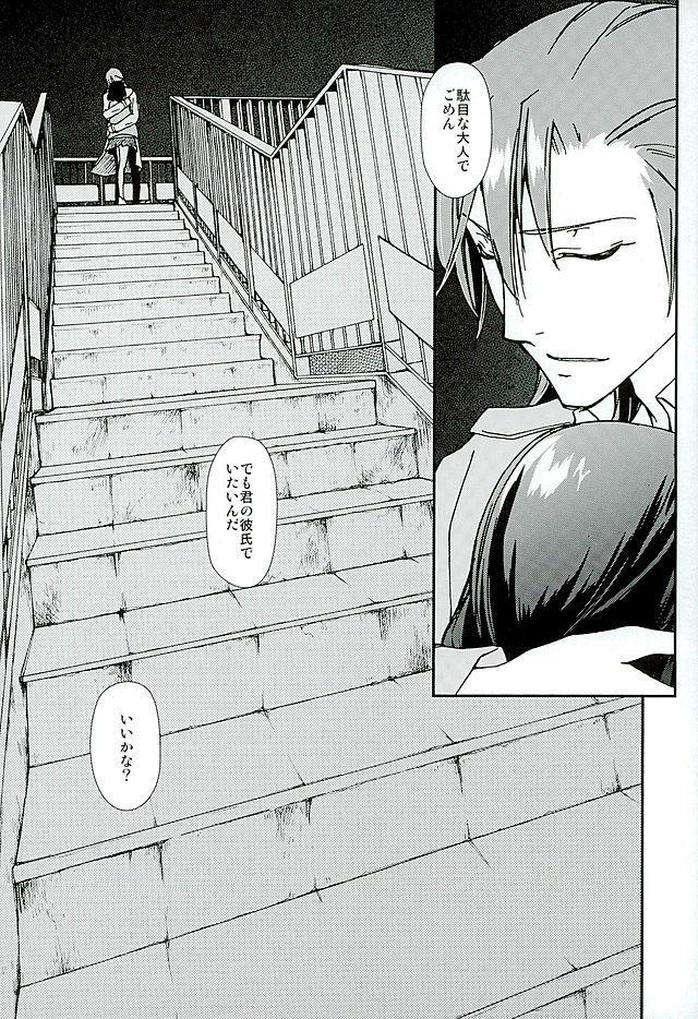 Soshite, Koi o Shiru 31