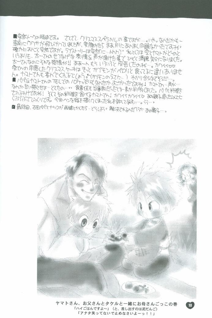 Neo Romance Game 9