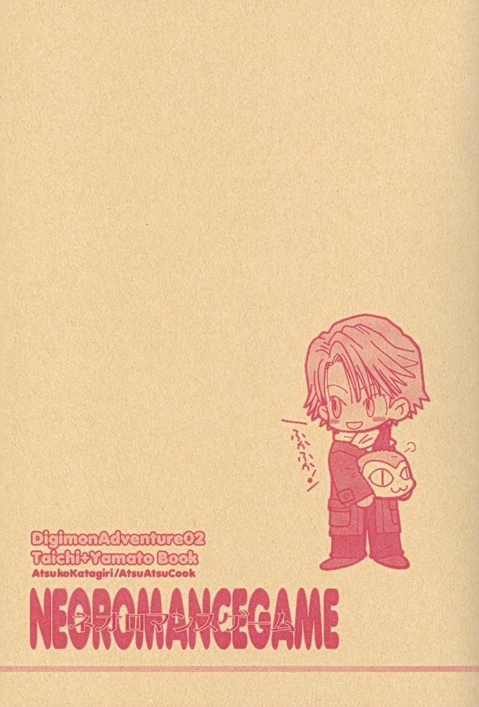 Neo Romance Game 3
