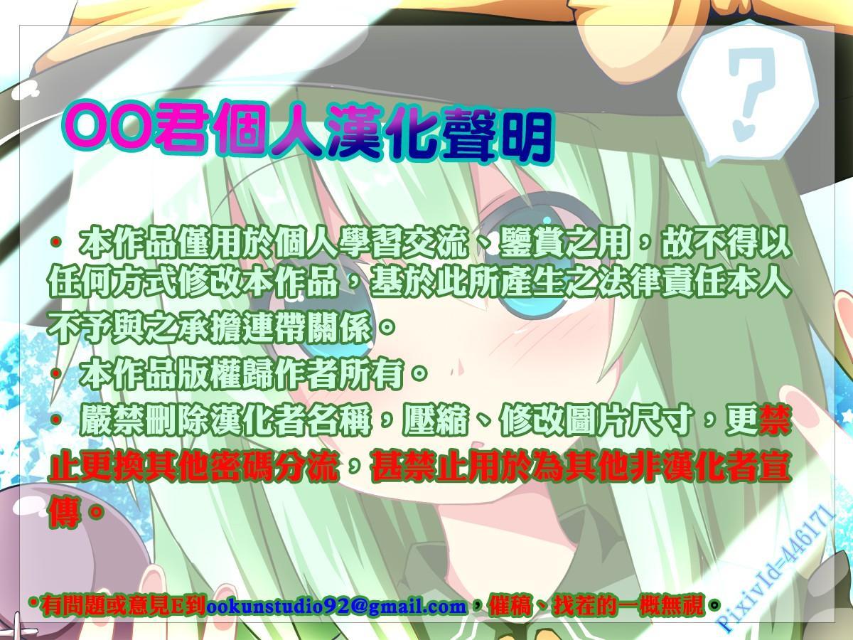 """""""A Subaru-kun Ecchi Shimasu?"""" """"Chotto Barusu Nani Jiro Jiro Miten no yo"""" 23"""