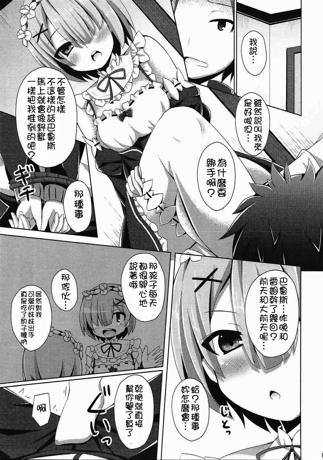 """""""A Subaru-kun Ecchi Shimasu?"""" """"Chotto Barusu Nani Jiro Jiro Miten no yo"""" 8"""