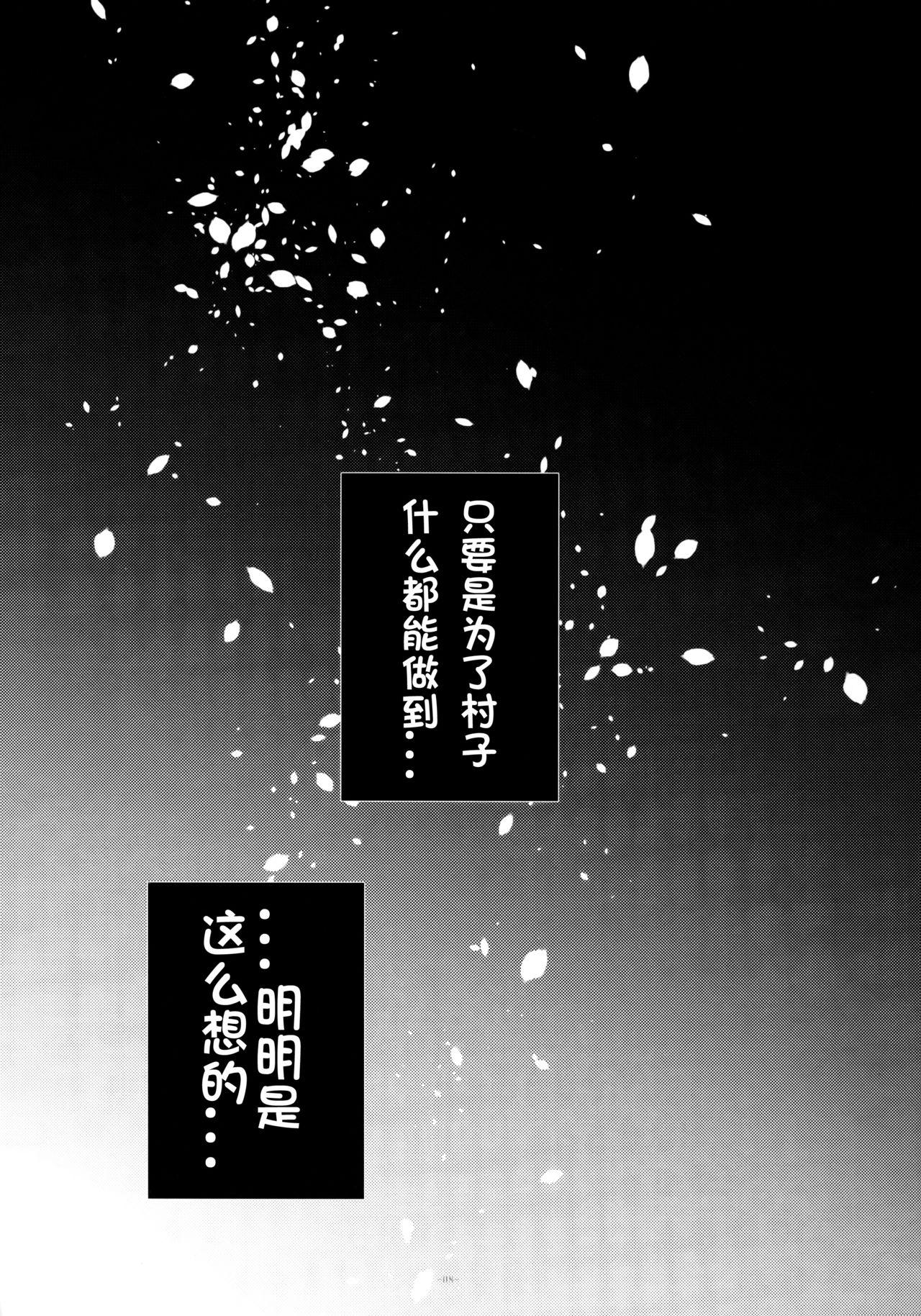 Haitoku no Kusabi 9