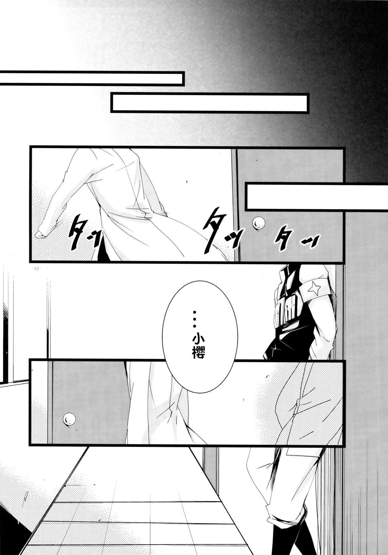 Haitoku no Kusabi 13