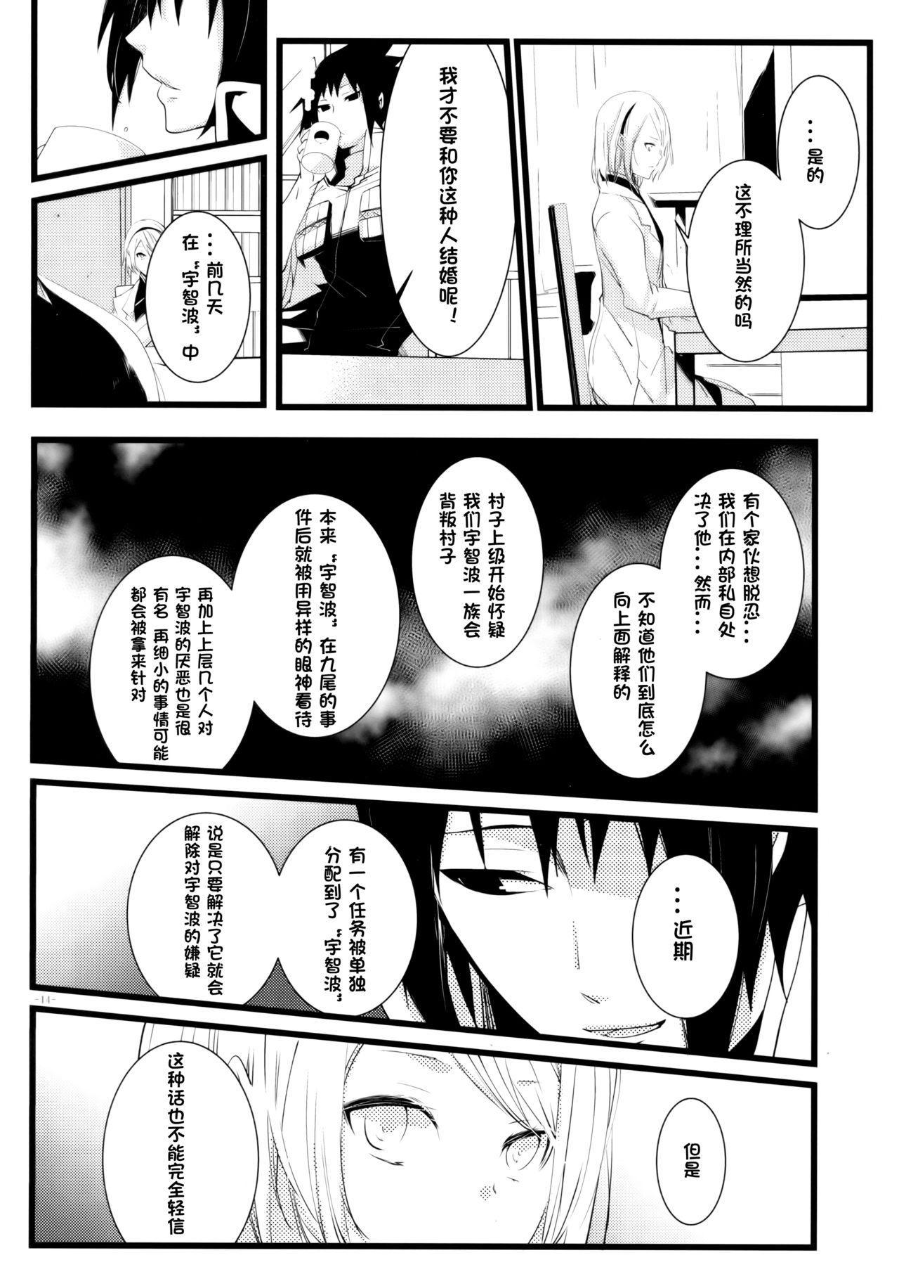 Haitoku no Kusabi 15