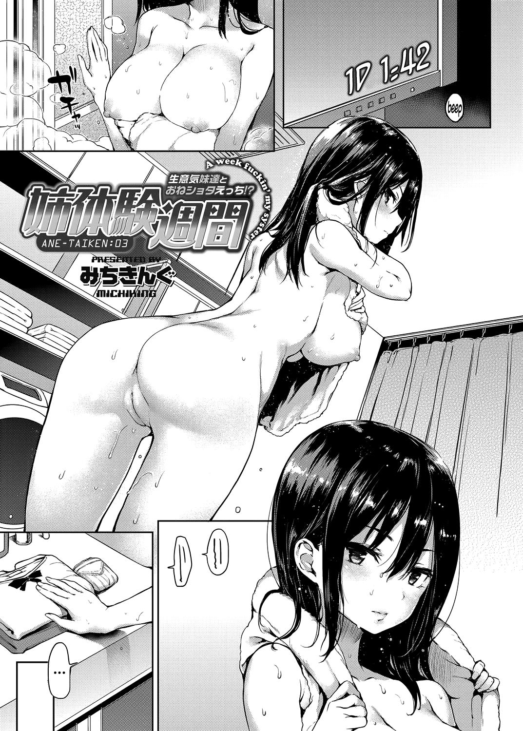 Ane Taiken Shuukan | The Older Sister Experience for a Week ch. 1-5+SP 42