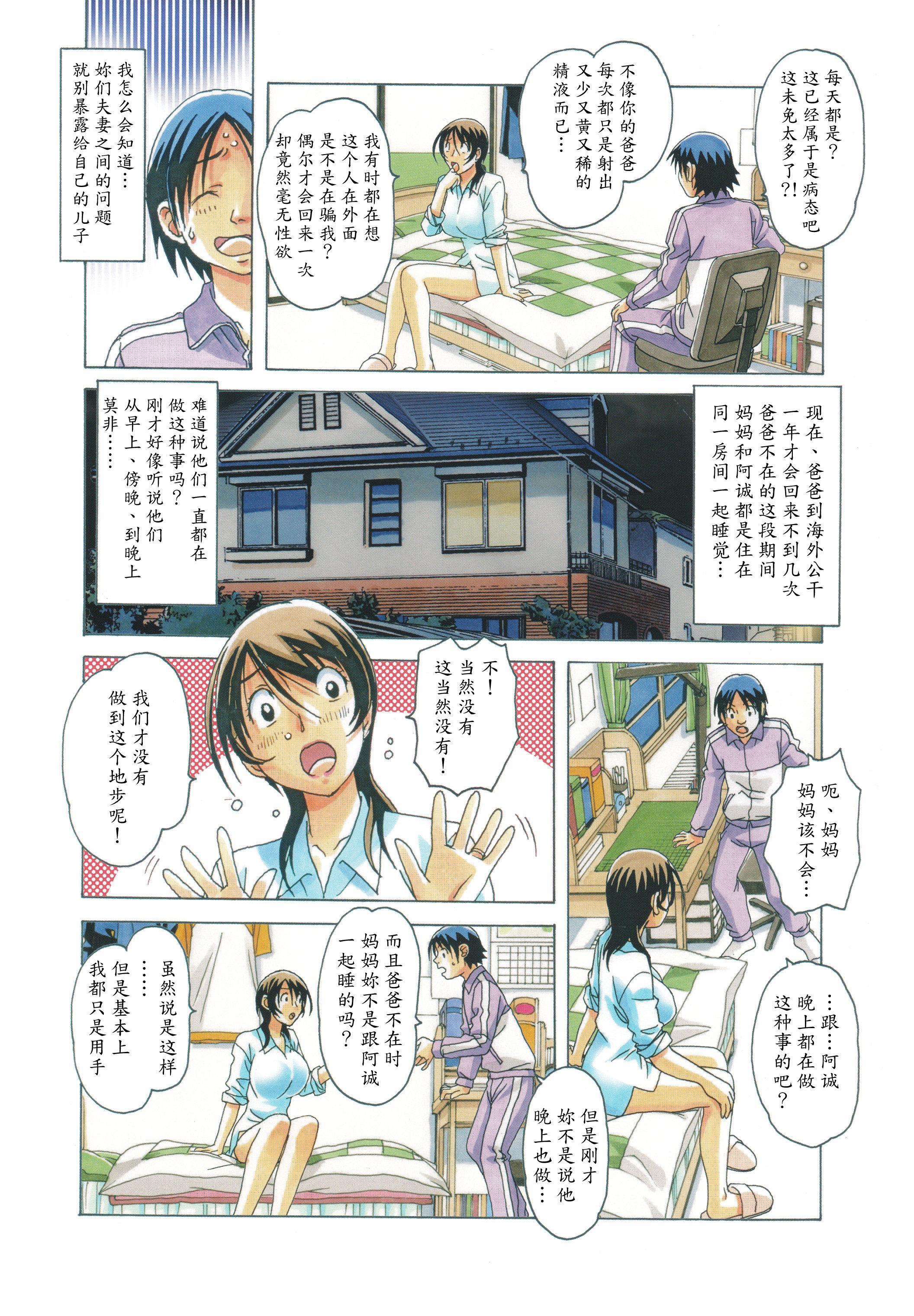 TABOO Azusa 14