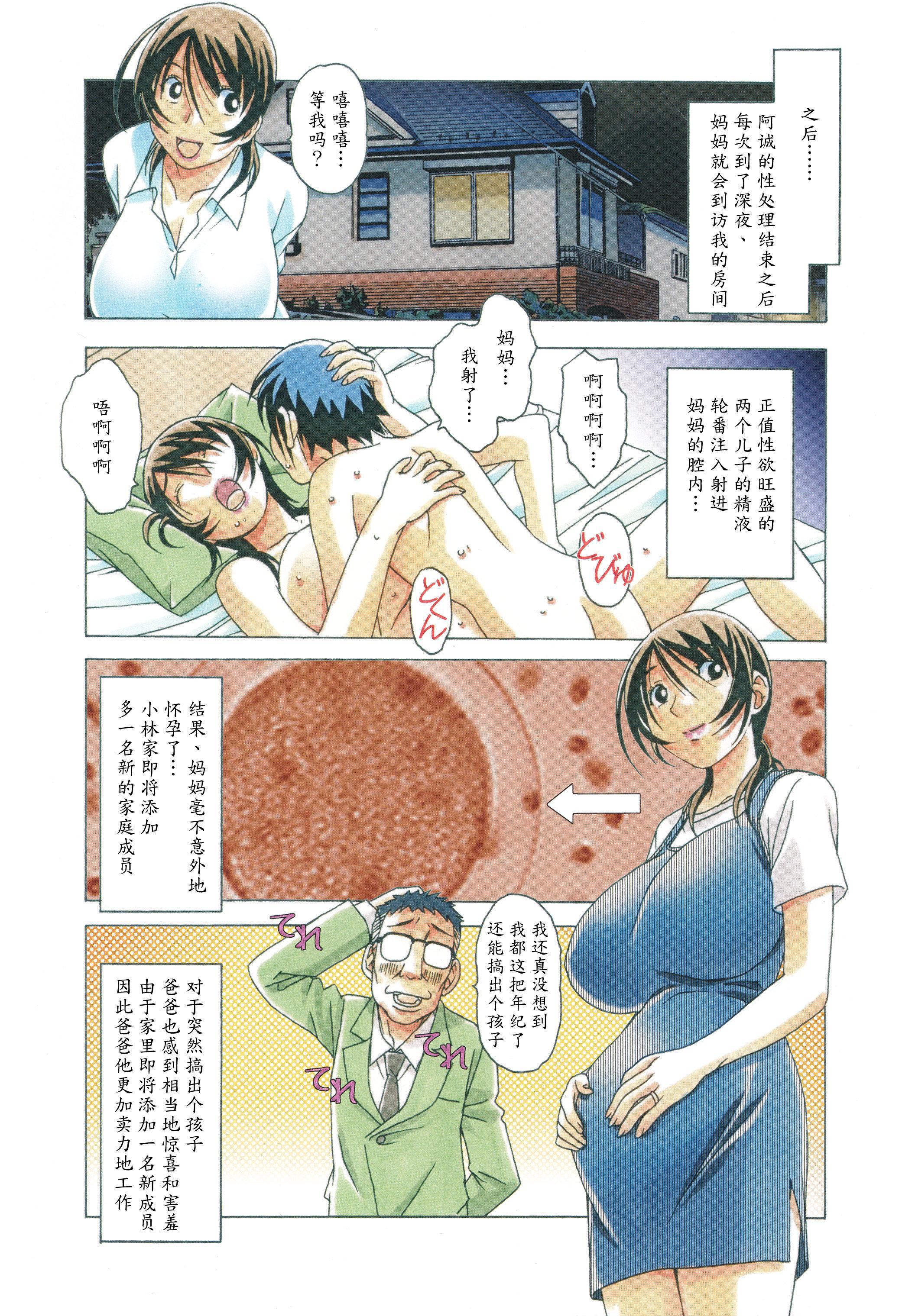 TABOO Azusa 31