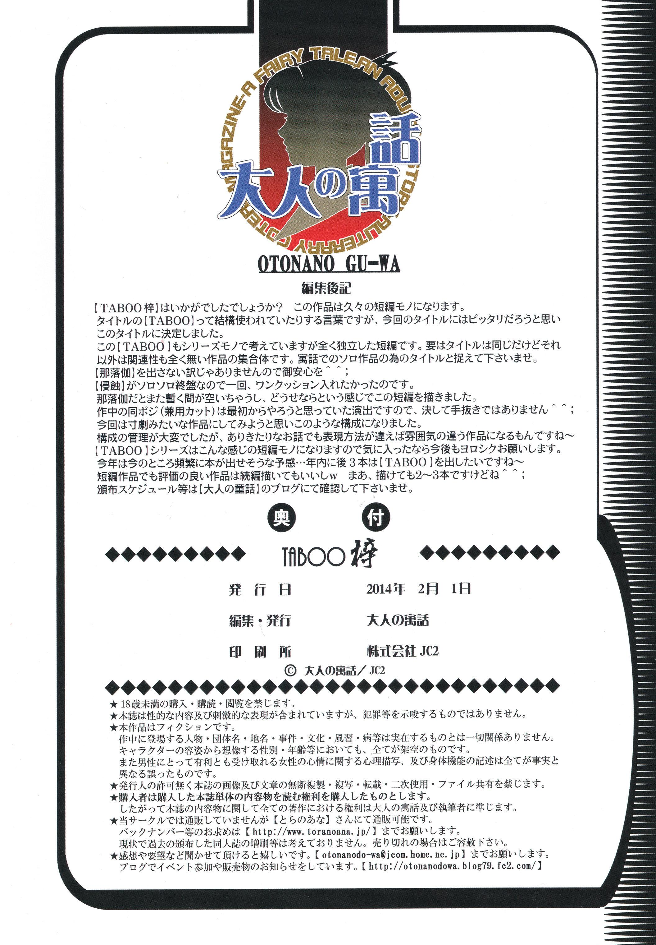 TABOO Azusa 33