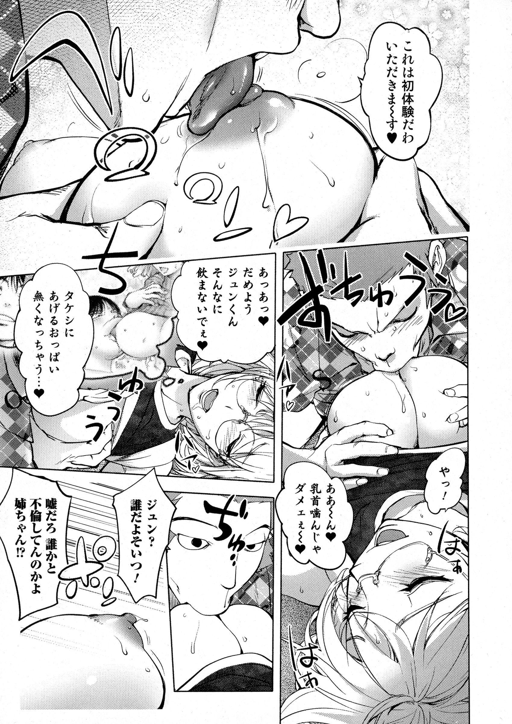 COMIC JSCK Vol. 5 110
