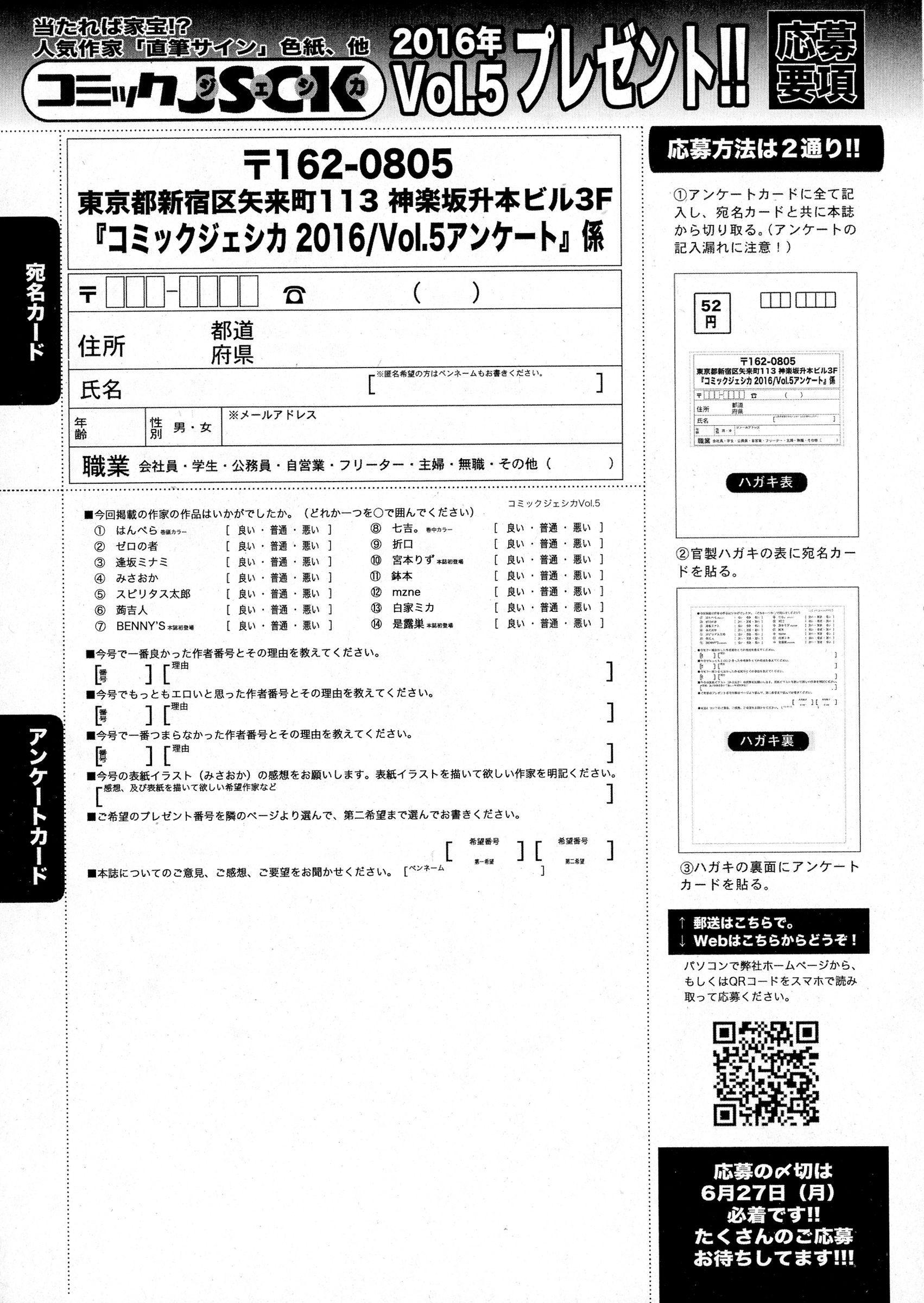 COMIC JSCK Vol. 5 270