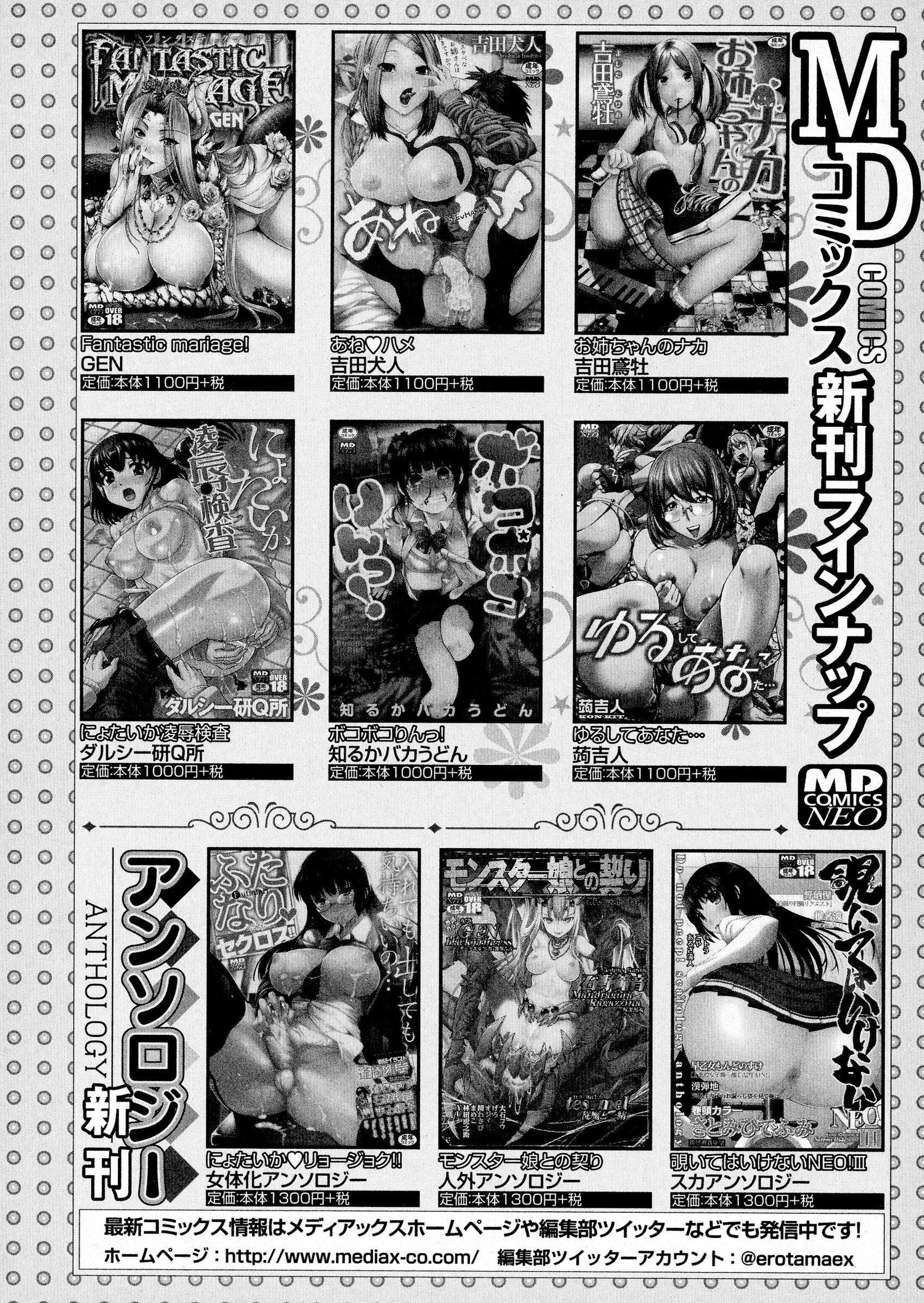 COMIC JSCK Vol. 5 271