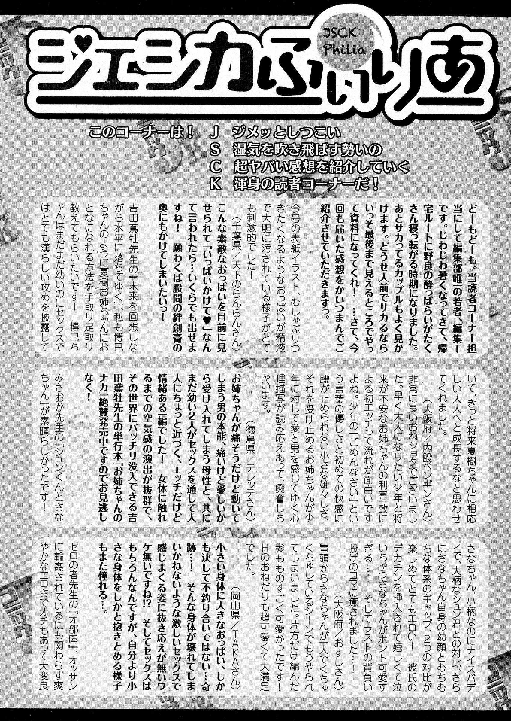 COMIC JSCK Vol. 5 275