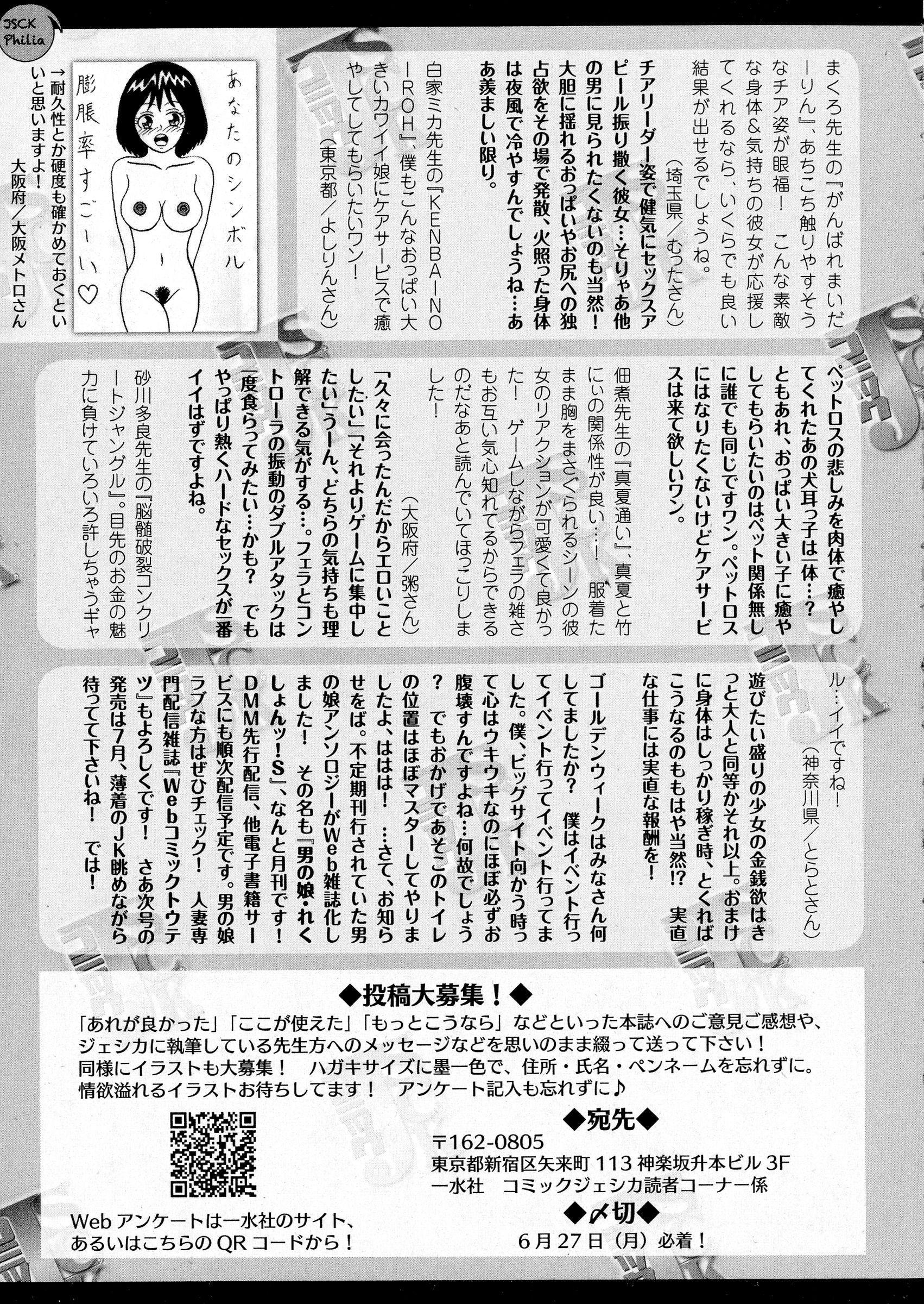 COMIC JSCK Vol. 5 278