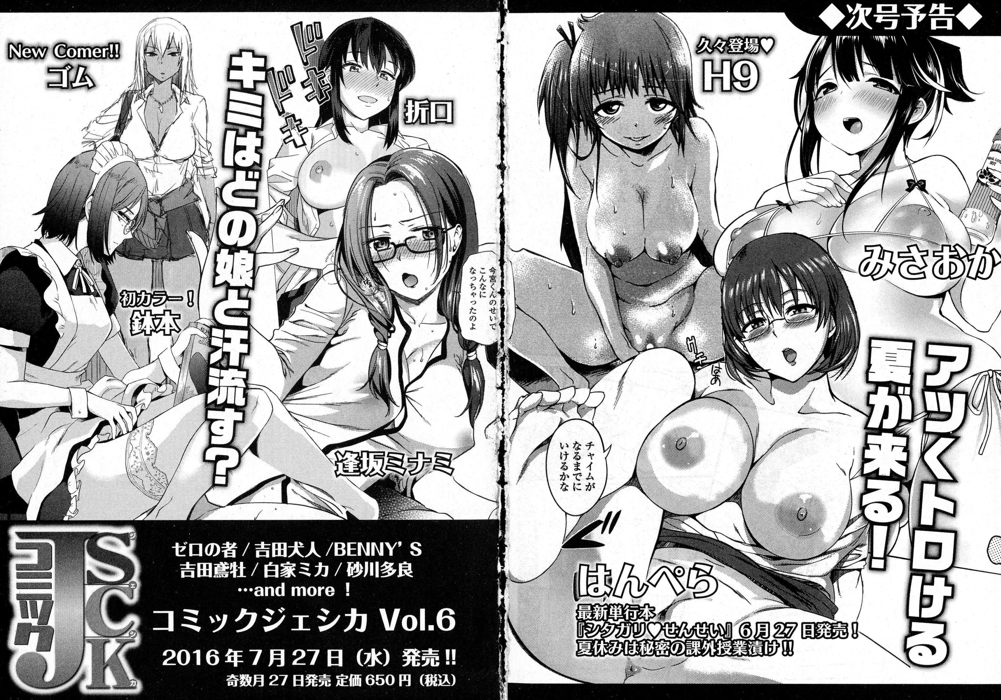 COMIC JSCK Vol. 5 279