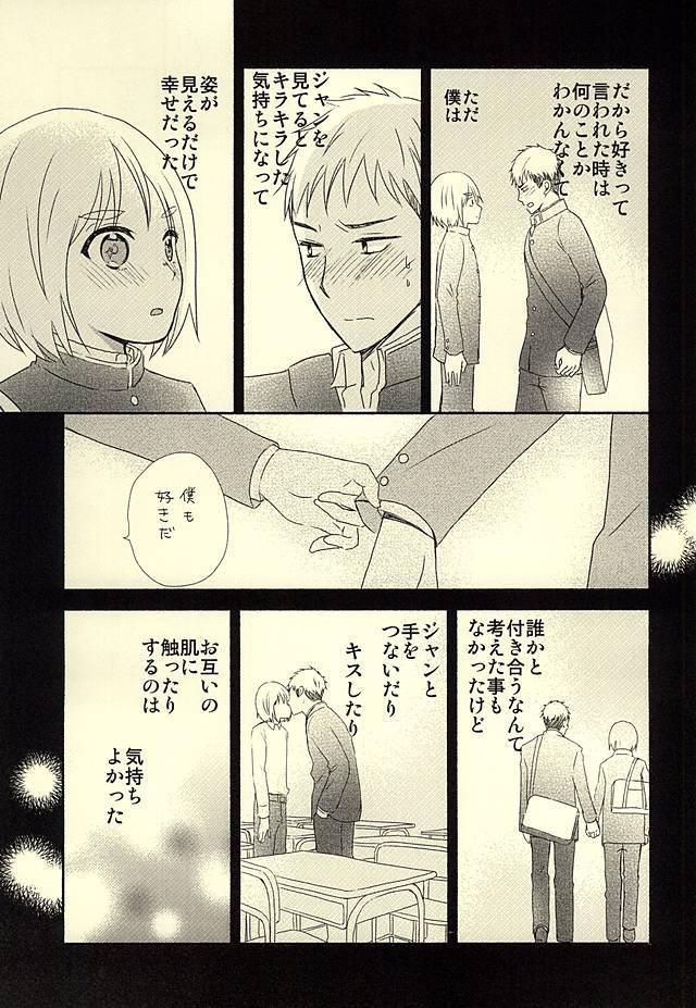 Knock Shinai Jean 9
